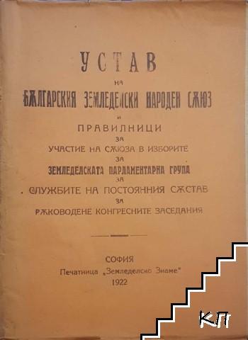 Устав на Българския земеделски народен съюз и правилници за участие на съюза в изборите, за земеделската парламентарна група, за службите на постоянния състав за ръководене конгресните заседания