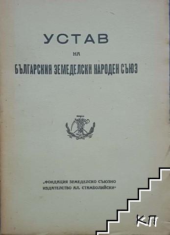 Устав на Българския земеделски народен съюз