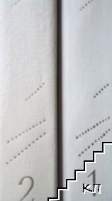 Сочинения в двух томах. Том 1-2