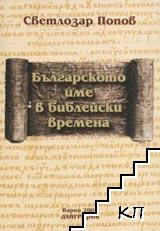 Българското име в библейски времена