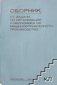 Сборник от задачи по организация и икономика на машиностроителното производство