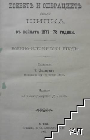 Боевете и операциите около Шипка въ войната 1877-1878 години