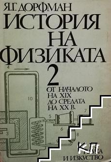 История на физиката. Том 2