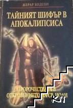 Тайният шифър в Апокалипсиса