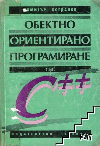 Обектно ориентирано програмиране със С++