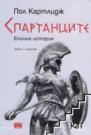 Спартанците