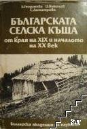 Българската селска къща от края на XIX и началото на XX век