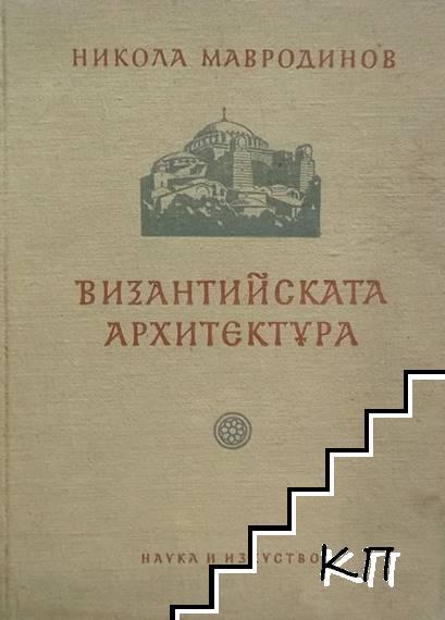 Византийската архитектура