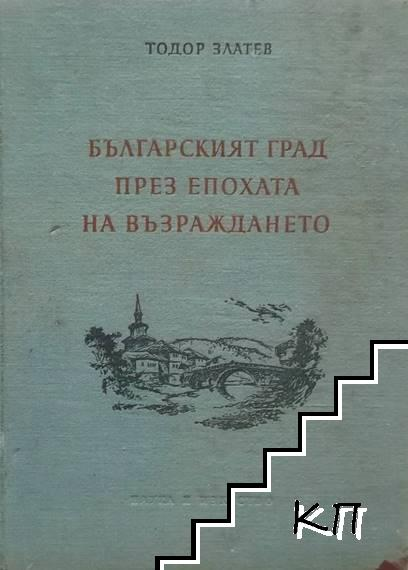Българска национална архитектура. Книга 1: Българският град през епохата на Възраждането