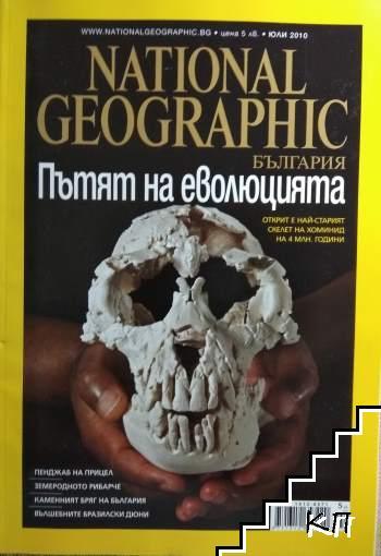 National Geographic - България. Юли / 2010
