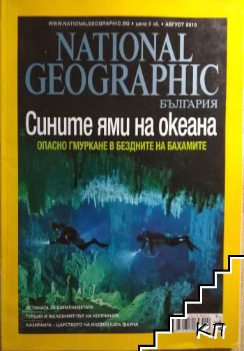 National Geographic - България. Август / 2010