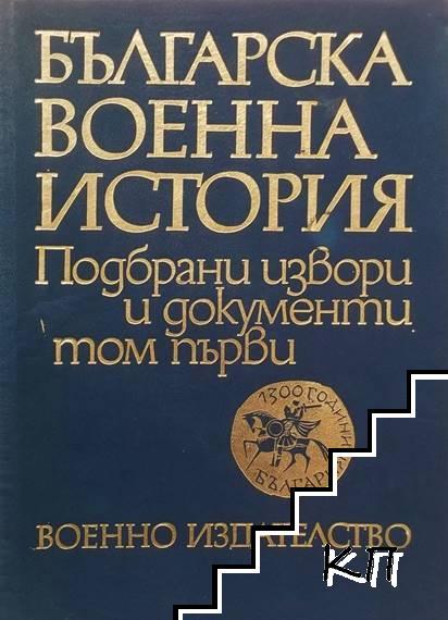 Българска военна история в три тома. Подбрани извори и документи. Том 1