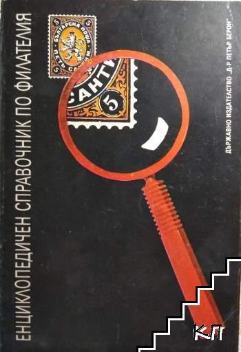 Енциклопедичен справочник по филателия