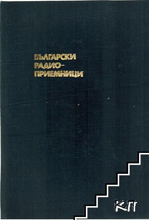 Български радиоприемници