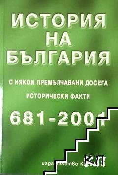 История на България с някои премълчавани досега исторически факти 681-2001
