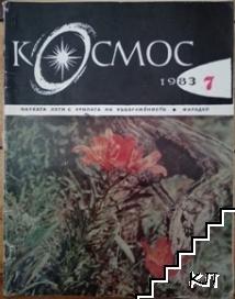 Космос. Бр. 7 / 1983