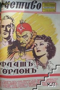 Илюстровано четиво. Бр. 1-95 / 1941-1942