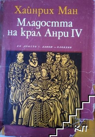 Младостта на крал Анри IV