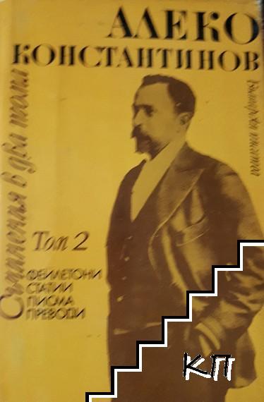 Съчинения в два тома. Том 2: Фейлетони. Статии. Писма. Преводи