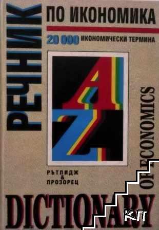 Речник по икономика