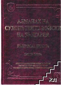 Алманах на сухопътните войски на България. Книга 3: Българската пехота