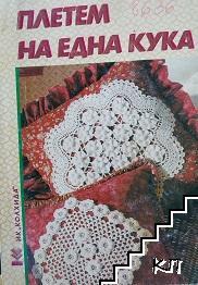 Плетем на една кука. Книга 2