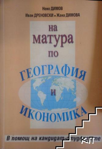 На матура по география и икономика