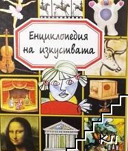 Енциклопедия на изкуствата