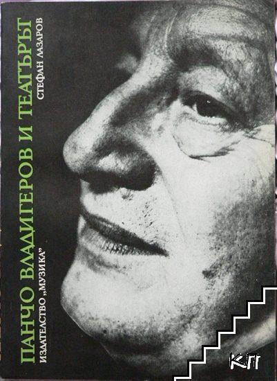 Панчо Владигеров и театърът