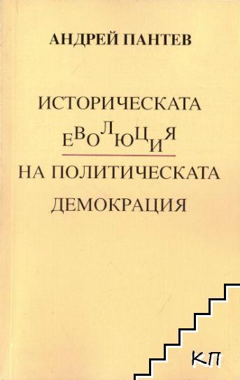 Историческата еволюция на политическата демокрация