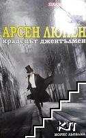 Арсен Люпен - крадецът джентълмен