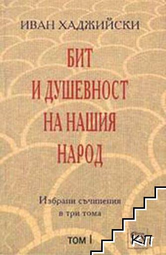 Избрани съчинения в три тома. Том 1: Бит и душевност на нашия народ