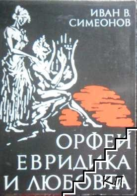 Орфей, Евридика и любовта