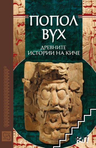 Попол Вух. Древните истории на Киче