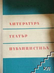 Литература, театър, публицистика