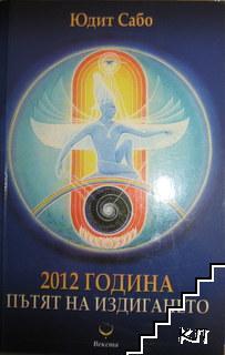 2012 година - Пътят на издигането