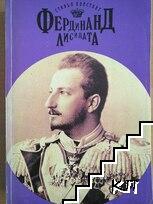 Фердинанд Лисицата