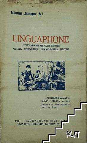 Linguaphone: Изучаване на чужди езици чрезъ говорящи грамофонни плочи