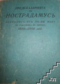 Предсказанията на Нострадамусъ, астрологъ отъ XVI-ия векъ за събитията въ Европа 1939-1999 год.