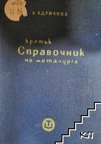 Кратък справочник на металурга