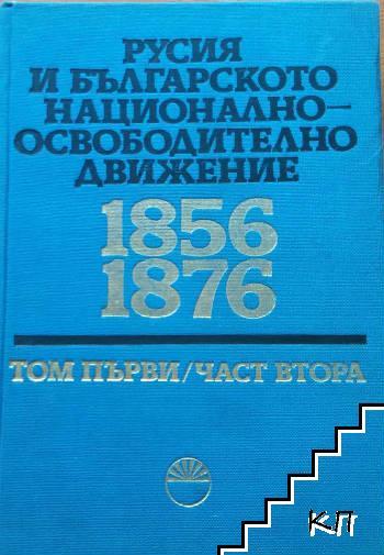 Русия и българското-национално освободително движение 1856-1876. Том 1. Част 2