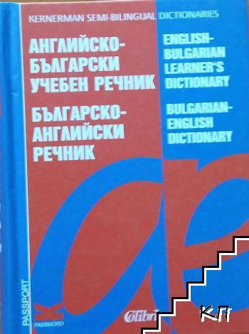 Английско-български учебен речник / Българо-английски речник