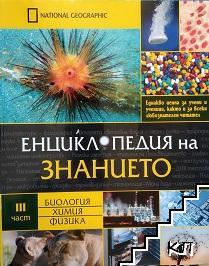 Енциклопедия на знанието. Част 3: Биология. Химия. Физика