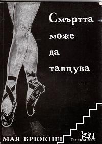 Смърта може да танцува