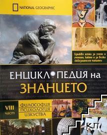Енциклопедия на знанието. Част 8: Философия. Психология. Изкуства