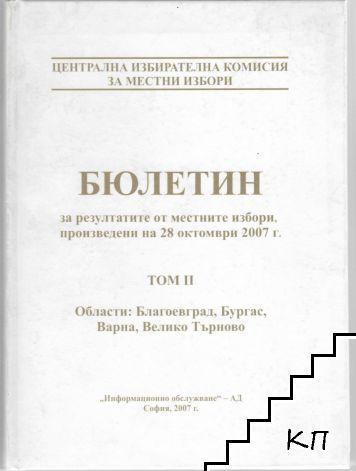 Бюлетин за резултатите от местните избори, произведени на 28 октомври 2007 г. Том 2