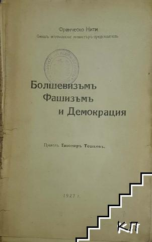 Болшевизъмъ, фашизъмъ и демокрация
