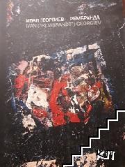 """Иван Георгиев-Рембранда / Ivan (""""Rembrandt"""") Georgiev"""