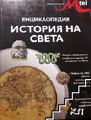 """Eнциклопедия """"История на света"""""""