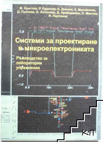 Справочник за проектиране в микроелектрониката